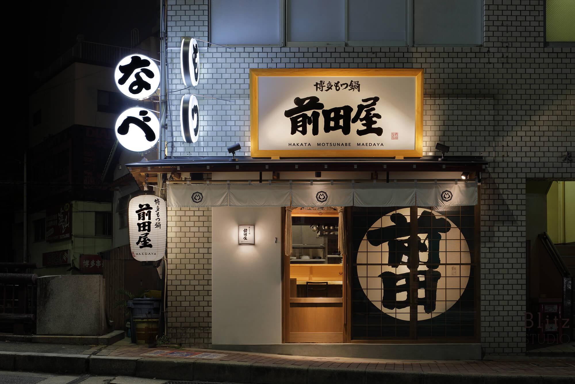 『博多もつ鍋 前田屋』-福岡県福岡市-建築写真・竣工写真・インテリア写真1