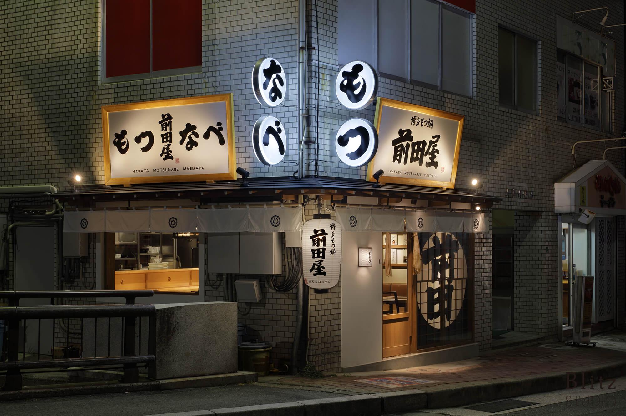 『博多もつ鍋 前田屋』-福岡県福岡市-建築写真・竣工写真・インテリア写真2