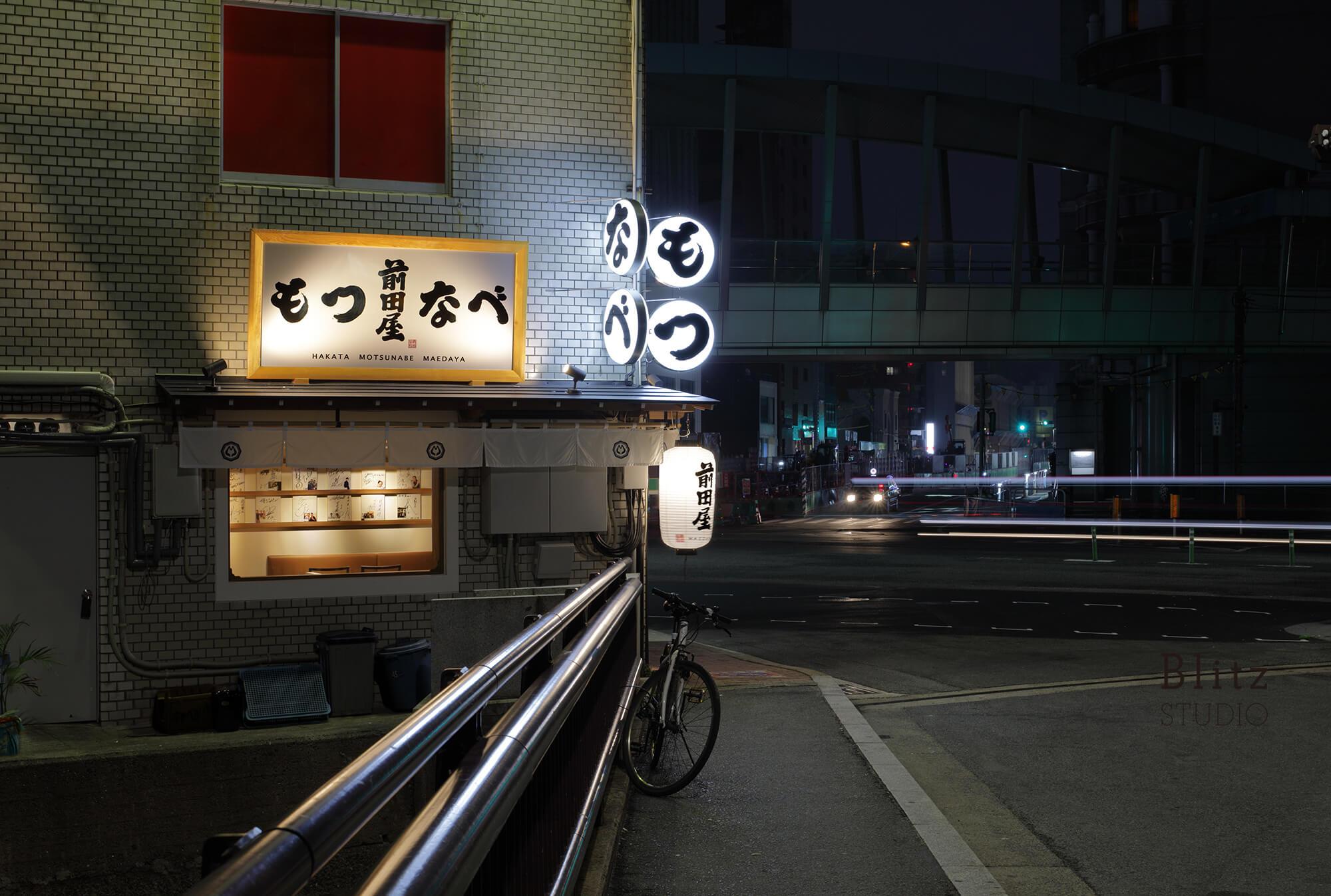 『博多もつ鍋 前田屋』-福岡県福岡市-建築写真・竣工写真・インテリア写真3
