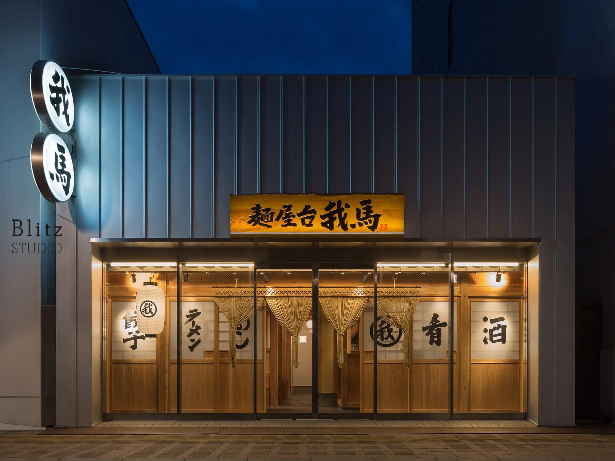 『麺屋台 我馬』-広島県広島市-建築写真・竣工写真・インテリア写真2