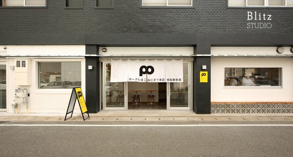 『ポークたまごおにぎり本店』-福岡県福岡市-建築写真・竣工写真・インテリア写真