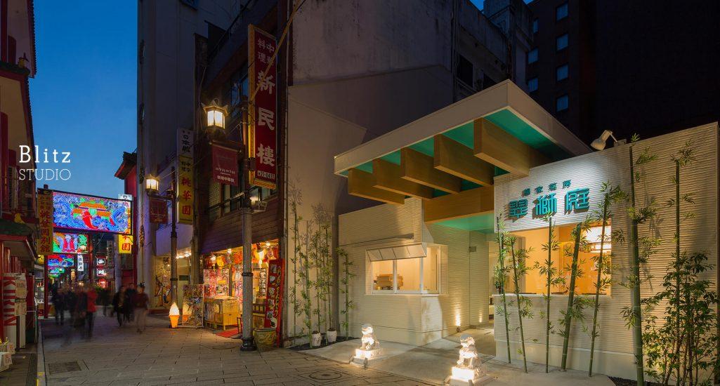 『楊家菜房 翠獅庭』-長崎県長崎市-建築写真・竣工写真・インテリア写真