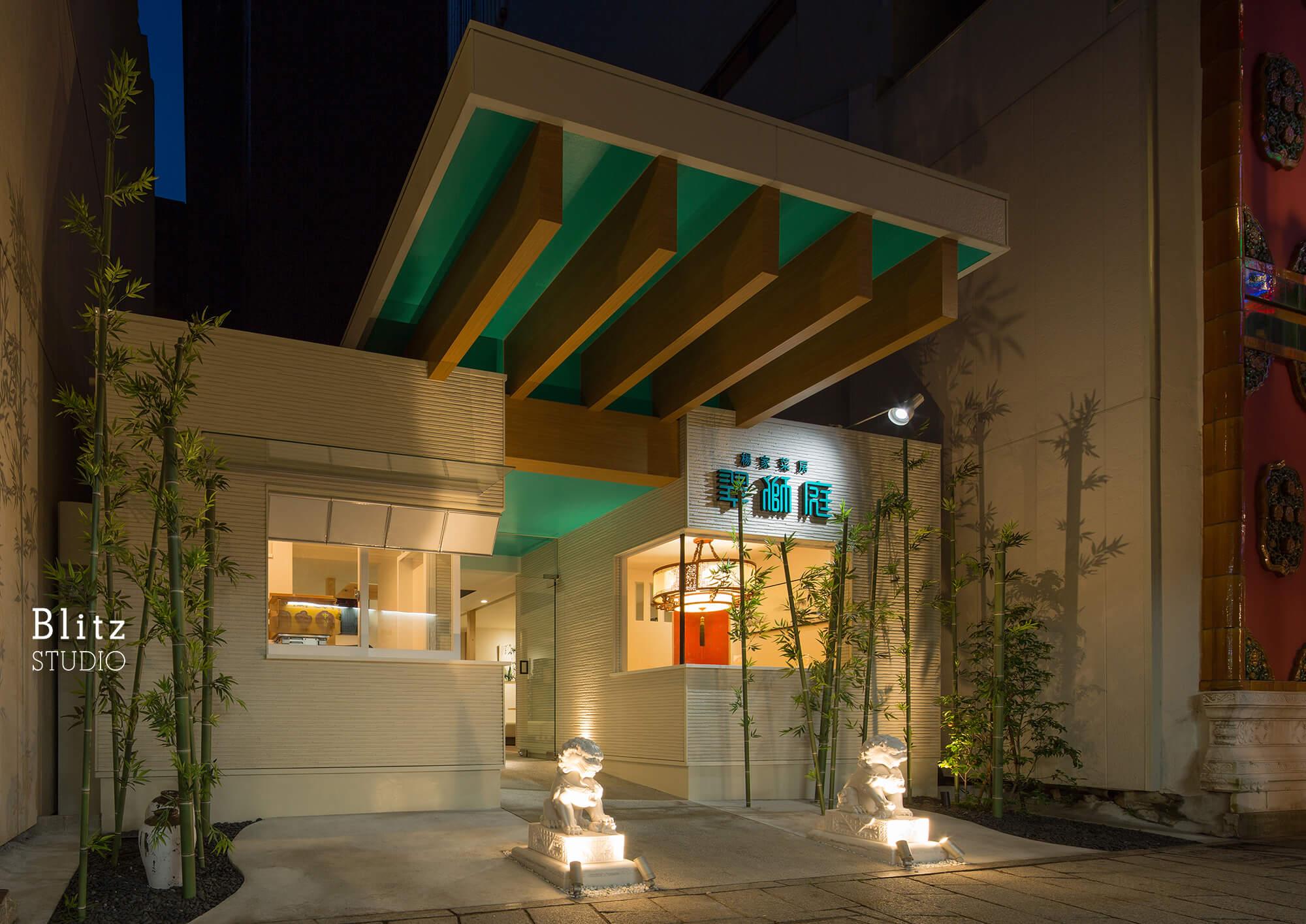 『楊家菜房 翠獅庭』建築写真・竣工写真・インテリア写真8
