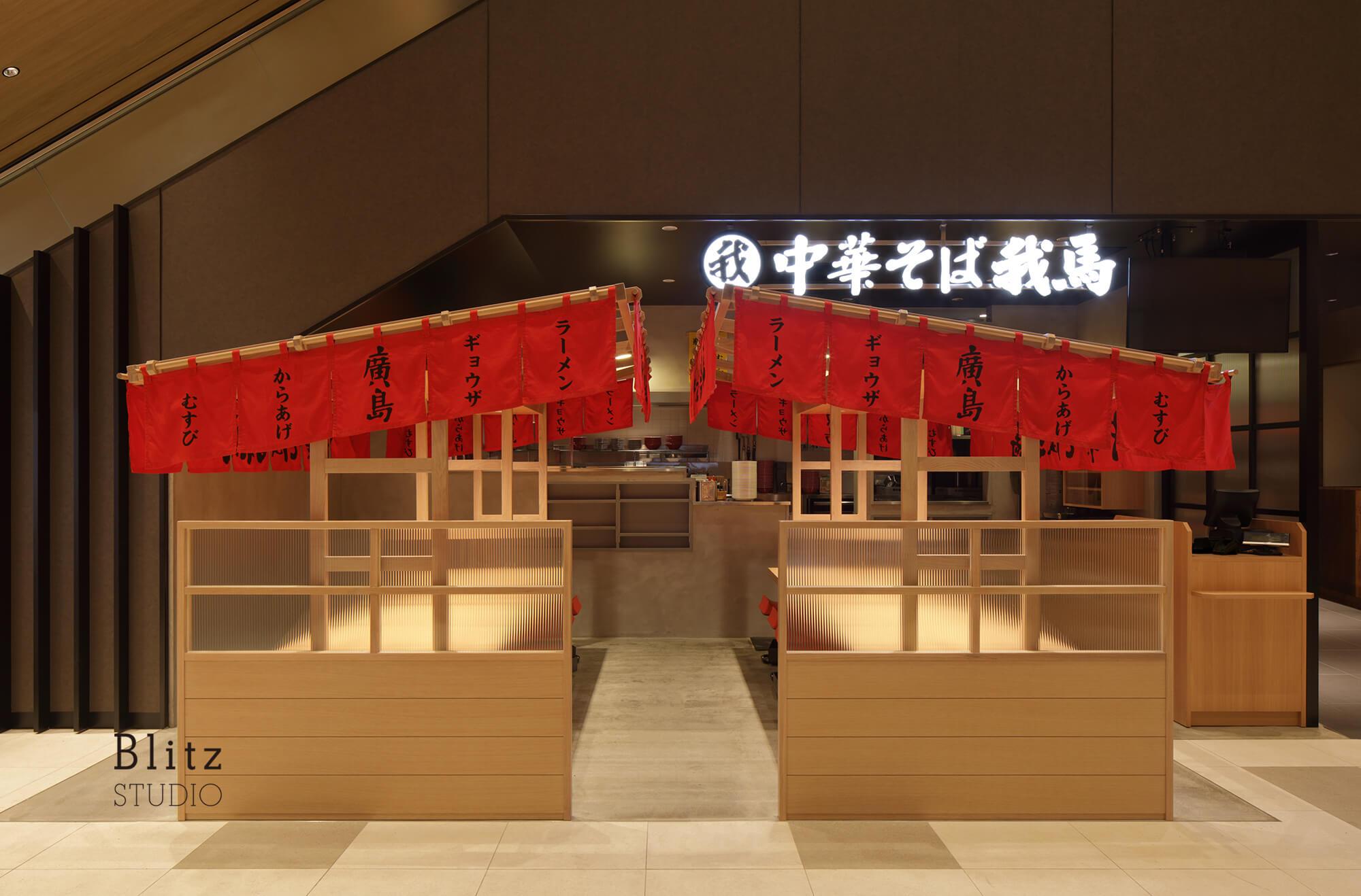 『中華そば我馬』-広島県-建築写真・竣工写真・インテリア写真1