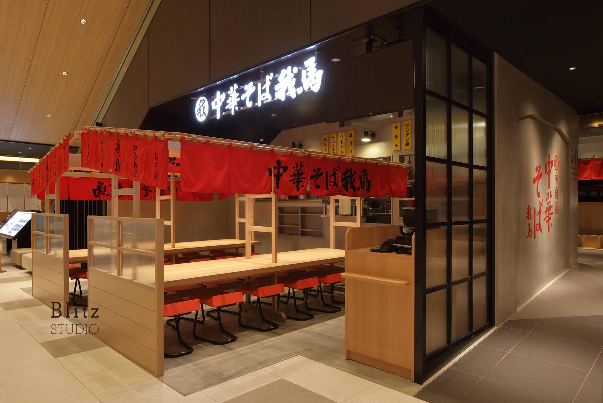 『中華そば我馬』-広島県-建築写真・竣工写真・インテリア写真3