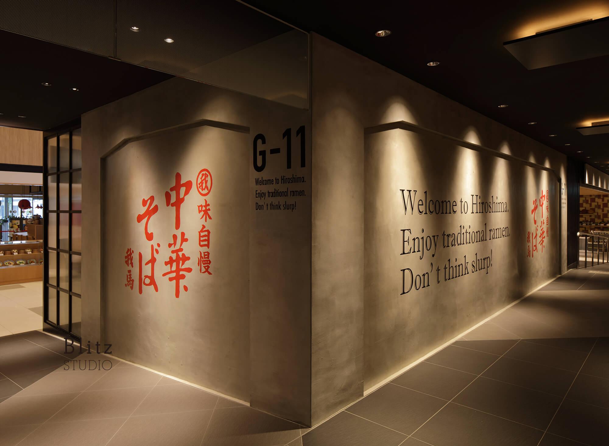 『中華そば我馬』-広島県-建築写真・竣工写真・インテリア写真4