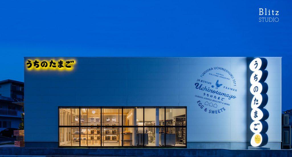 『うちのたまご EGG & SWEETS』-福岡県筑紫野市-建築写真・竣工写真・インテリア写真