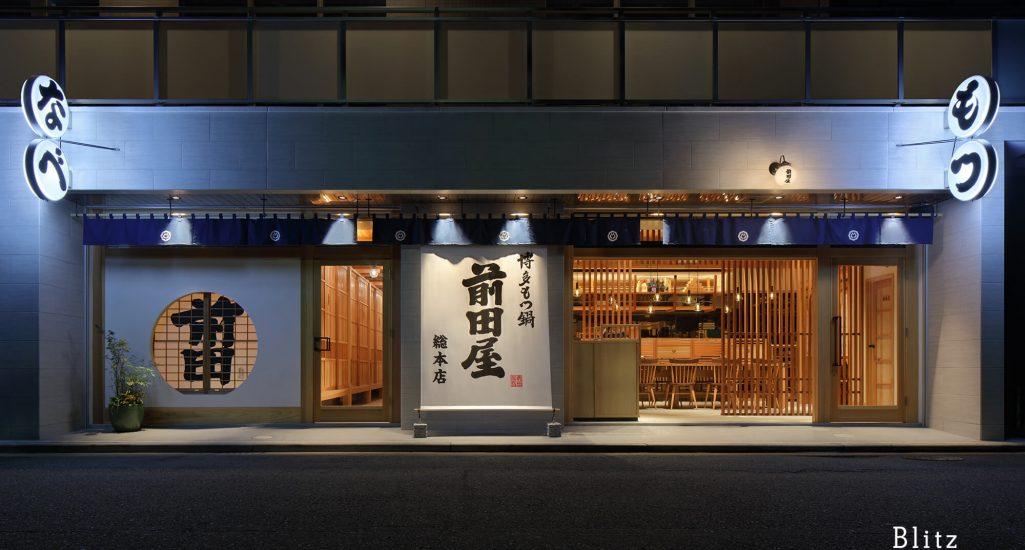『前田屋 総本店』-福岡県福岡市-建築写真・竣工写真・インテリア写真