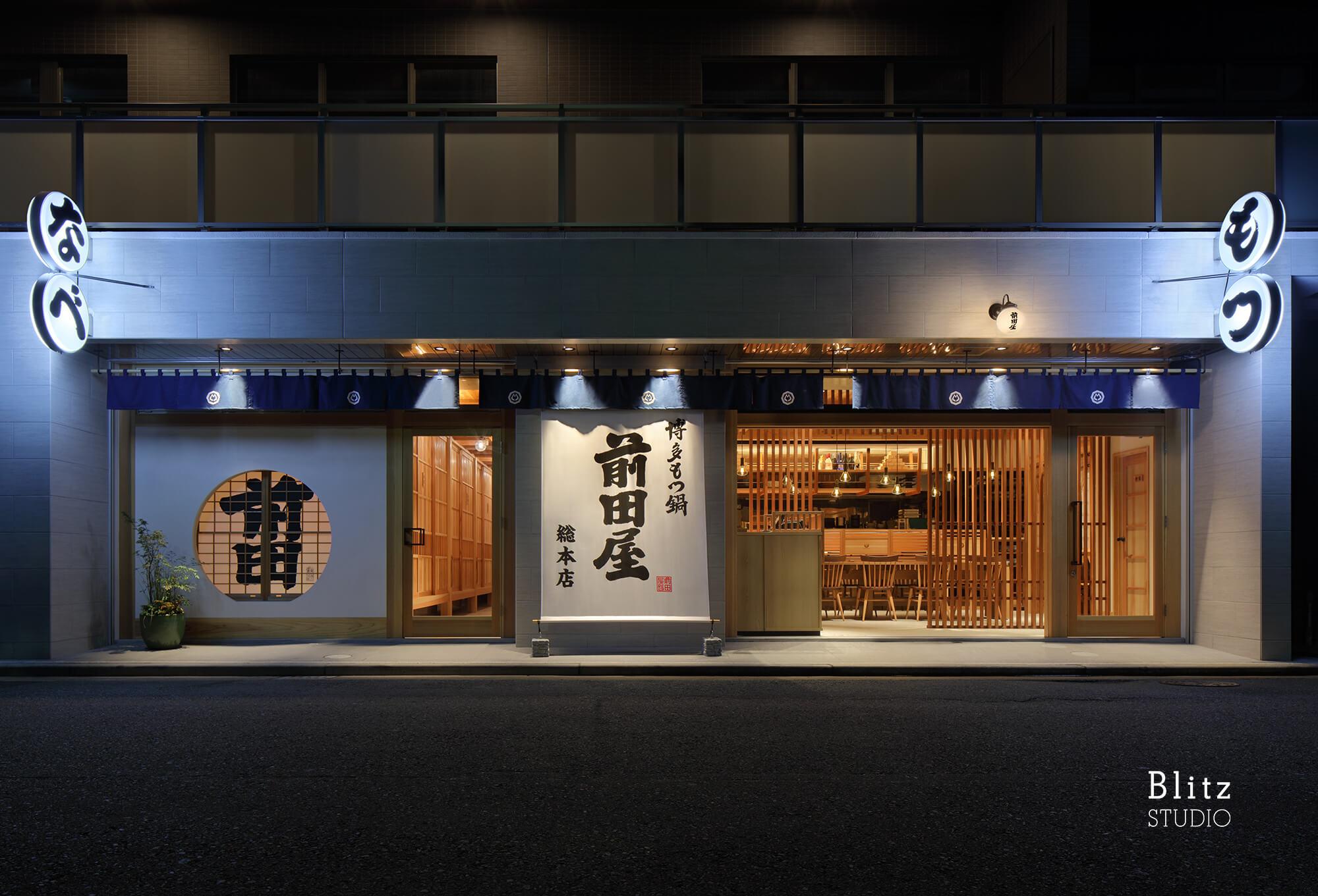 『前田屋 総本店』-福岡県福岡市-建築写真・竣工写真・インテリア写真1