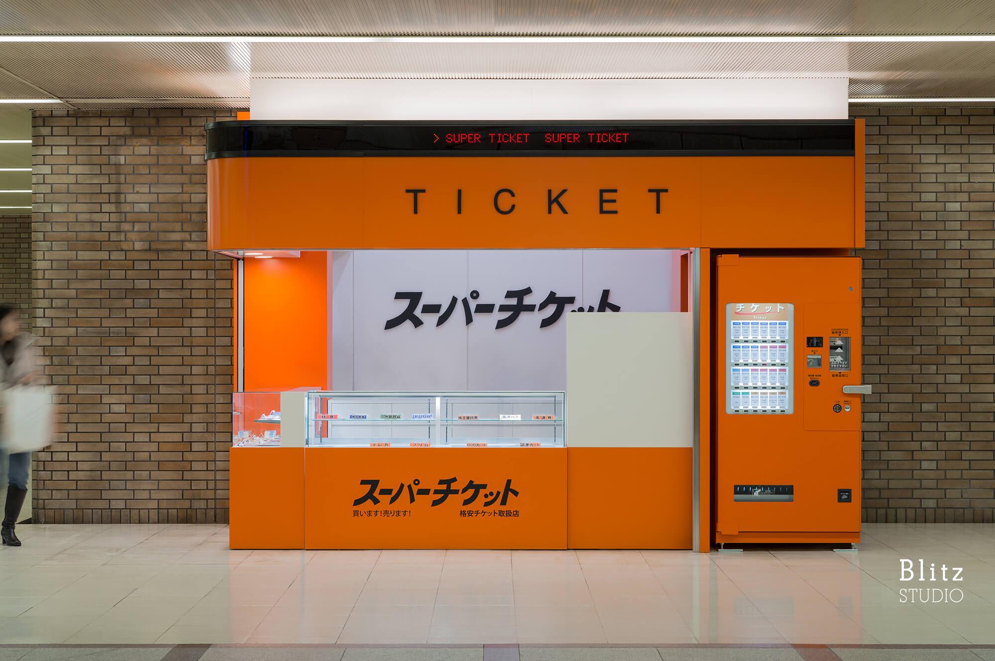 『スーパーチケット 地下鉄博多口店』-福岡県福岡市-建築写真・竣工写真・インテリア写真1