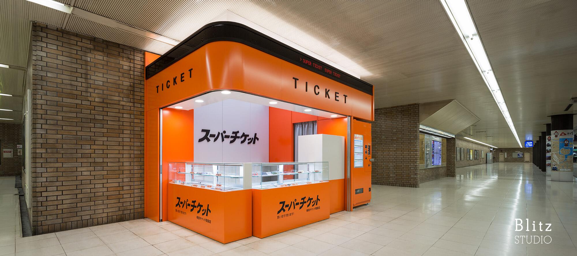 『スーパーチケット 地下鉄博多口店』-福岡県福岡市-建築写真・竣工写真・インテリア写真2