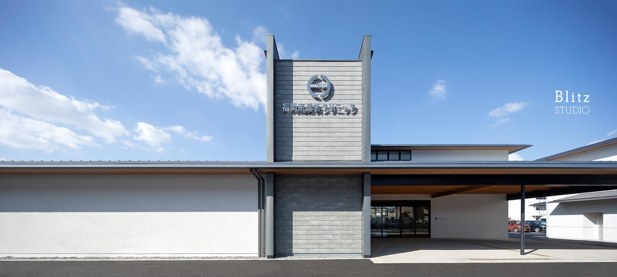 『福岡南透析クリニック』-福岡県福岡市-建築写真・竣工写真・インテリア写真2
