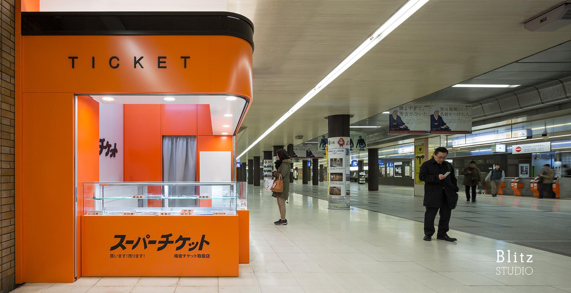 『スーパーチケット 地下鉄博多口店』-福岡県福岡市-建築写真・竣工写真・インテリア写真3