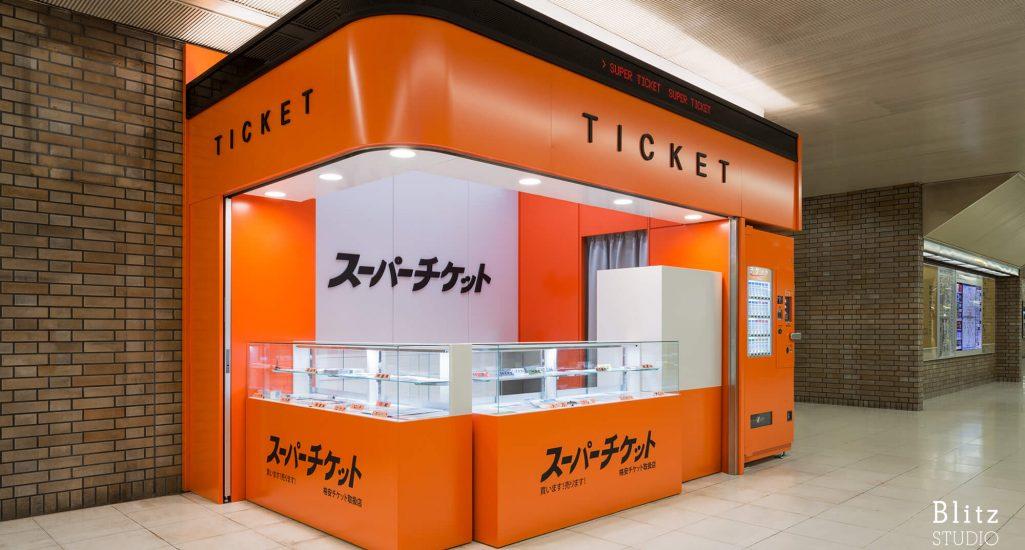 『スーパーチケット 地下鉄博多口店』-福岡県福岡市-建築写真・竣工写真・インテリア写真