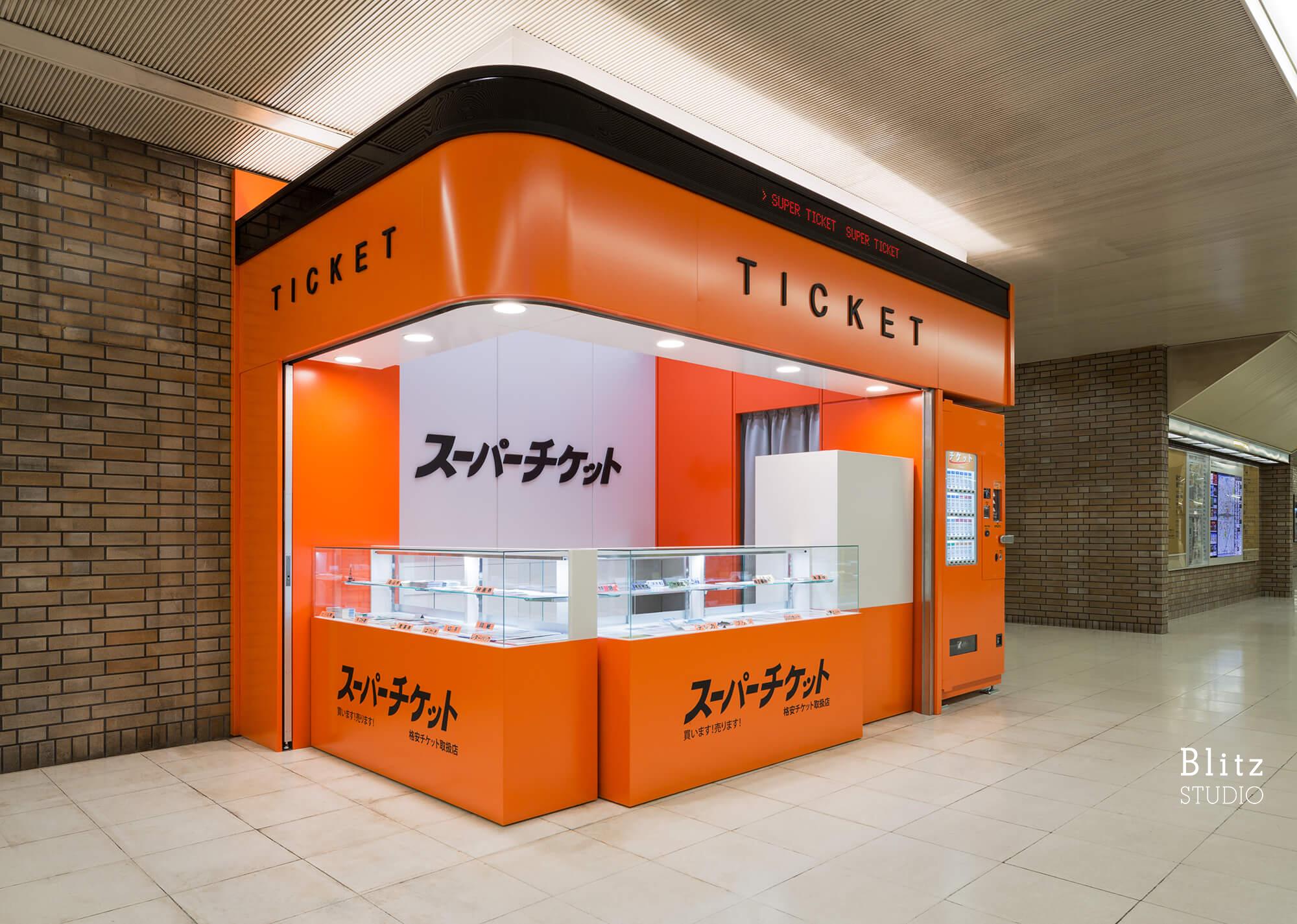 『スーパーチケット 地下鉄博多口店』建築写真・竣工写真・インテリア写真8