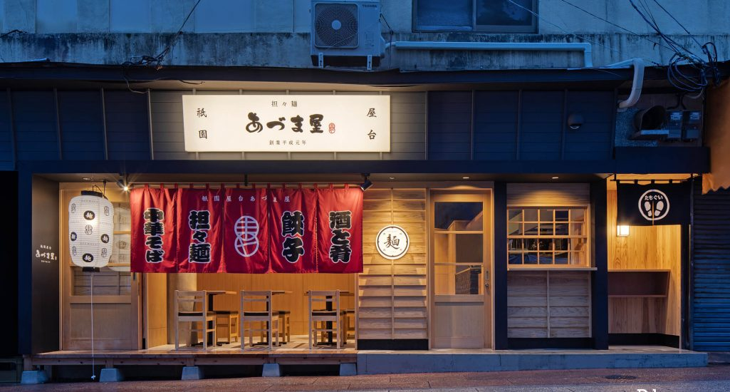 『担々麺 あづま屋 祇園店』-福岡県福岡市-建築写真・竣工写真・インテリア写真