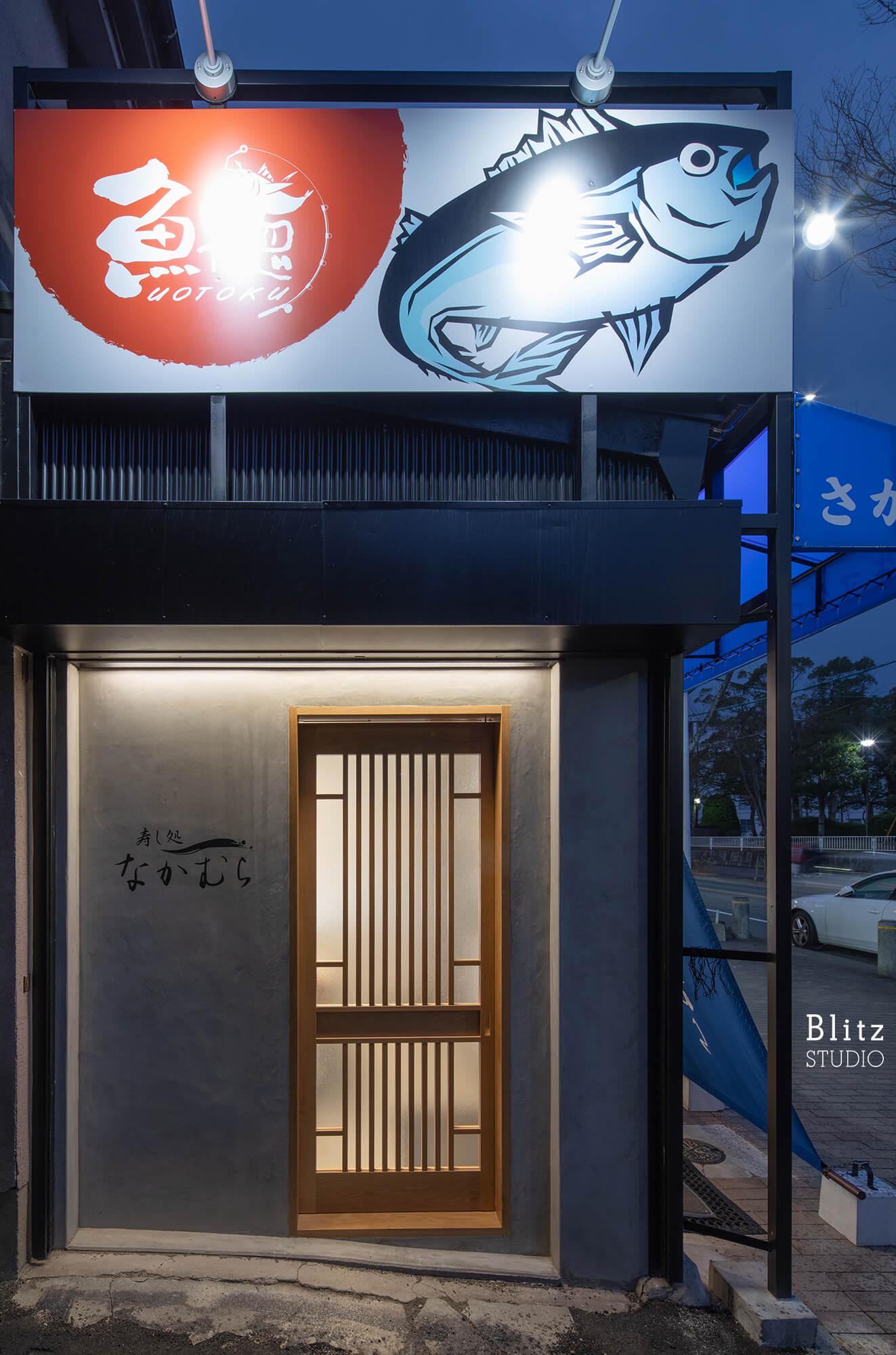 『魚徳・寿し処なかむら』-福岡県福岡市-建築写真・竣工写真・インテリア写真2