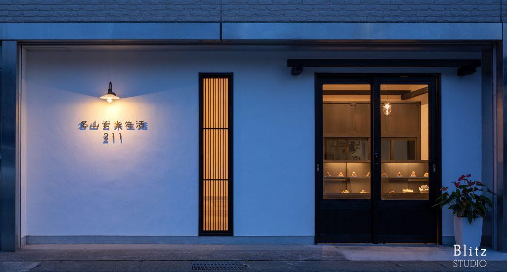 『名山玄米生活211』-鹿児島県鹿児島市-建築写真・竣工写真・インテリア写真
